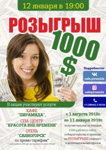 Проведение розыгрыша с призом 1000 долларов!
